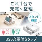 USB充電ポート付電源タップ 充電器 2.4A出力対応×4ポート 2個口 iPhone/iPad/スマホ/タブレット充電 スタンド付 1.8m(即納)