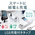 USB充電ポート付電源タップ 4ポート合計最大4.8A出力 4個口 iPhone/iPad/スマホ/タブレット充電 1.8m コンセントタップ ホワイト(即納)