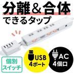 �Ÿ����å� USB ����� 4�ĸ� ��Ĺ������ ���ޥ� ���Ŵ� 2m(¨Ǽ)