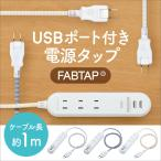 サンワダイレクト 電源タップ AC 3個口 USB 2ポート 最大3.9A おしゃれなファブリックコード 1m ダークブルー 700-TAP041DBL