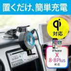 ワイヤレス充電器 Qi 車載ホルダー iPhoneX iPhone8 Plus 急速充電 充電器(即納)