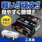 工具箱 ツールボックス 整理 持ち運び 2段トレー付き プラスチック(即納)