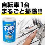 自転車クリーナー 布製 ウエス 自転車用ウエス ロールウエス 不織布 メンテナンス(即納)