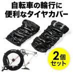 タイヤカバー ロードバイク 輪行 極太 2本1組 簡単装着