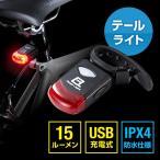 サンワサプライ 自転車用テールライト LED USB充電 防水 IPX4 点滅 リア用(即納)
