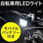 自転車ライト サイクル LEDライト 防水 バッテリー付き 自転車用ライト(即納)