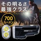 自転車用ライト 高輝度 700ルーメン メイン灯 Dosun 充電式(即納)