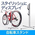 自転車 メンテナンススタンド ディスプレイスタンド 1台用 ロードバイク 室内(即納)