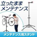 自転車 メンテナンススタンド ワークスタンド ディスプレイスタンド ロードバイク 室内(即納)