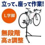 サンワダイレクト 自転車 メンテナンススタンド クイックレバー 高さ調節 100cm~159cm 壁寄せ 工具トレー付 800-BYWST2