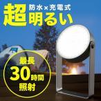 LEDライト 防水 電池容量7800mA USB充電式 720ルーメン 三脚固定 多目的ライト