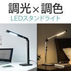 デスクライト LED 充電式 コードレス 電球色/昼白色 無段階調光(即納)