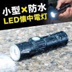 懐中電灯 LED 充電 ライト 防水 IPX4 小型 ハンディライト(即納)