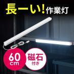 LED作業灯 LEDライト ワークライト タッチセンサー 防水 屋外 屋内 用(即納)
