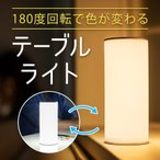 サンワダイレクト LEDライト 充電式 明るさ6段階 昼白色 電球色 上下回転で色切替 取っ手付き 800-LED025