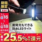 LEDライト 懐中電灯 充電式 ハンディライト 強力 USB 防水 IPX4 最大180ルーメン 小型