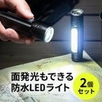 LEDライト 懐中電灯 充電式 ハンディライト 強力 USB 防水 IPX4 最大180ルーメン 小型 2個セット