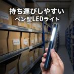 ペン型ライト ポケットライト クリップ LED 懐中電灯 USB充電式 マグネット内蔵 スティック 300ルーメン ハンディー ハンド COB コンパクト