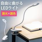 デスクライト LEDライト クリップ式 卓上 おしゃれ フレキシブルアーム コードレス 充電式 マグネット