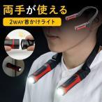 首掛け式LED ネックライト LED懐中電�