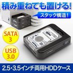 HDDケース USB3.0 SATA接続 2.5&3.5インチ両対応 SATA3対応 単品販売 スタック構造(即納)