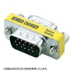 サンワサプライ ジェンダーチェンジャー HD15pin(ADHD15S-MF)(即納)