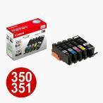 キャノン CANON  BCI-351+BCI-350/5MP 純正 インクカートリッジ 5色セット BCI351 BCI350(即納)