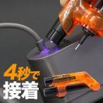 BONDIC ボンディック BD-SKEJ 液体プラスチック接着剤 UV接着剤 スターターキット(即納)