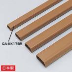 ケーブルモール 配線カバー 角型 小 幅:17mm 2本収納可能(1m) ブラウン(CA-KK17BR)(即納)