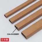 サンワサプライ ケーブルモール 配線カバー 角型 大 幅:26mm 6本収納可能(1m) ブラウン(CA-KK26BR)(即納)