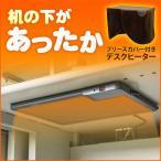 1人用こたつ デスクヒーター ポータブルこたつ 足元ヒーター 用こたつセット 暖房器具 アイリスオーヤマ DEH-45-T