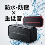 サンワダイレクト Bluetoothスピーカー ポータブル 防水 防塵認証 Bluetooth4.2 microSD対応 6W 1200mAh ブラック GSP069BK
