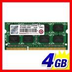 Transcend ノートPC用増設メモリ 4GB DDR3-1600 PC3-12800 SO-DIMM トランセンド 永久保証(JM1600KSN-4G)(ネコポス対応)(即納...