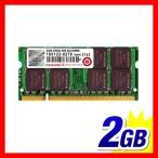 Transcend ノートPC用増設メモリ 2GB DDR2-800 PC2-6400 SO-DIMM トランセンド 永久保証(JM800QSU-2G)(ネコポス対応)(即納)
