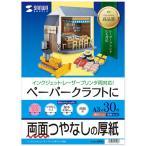サンワサプライ ペーパークラフト用紙 インクジェット/レーザー対応 厚手 A3サイズ 30枚入り(JP-EM1NA3N)(即納)