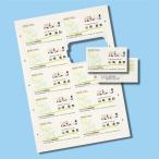 名刺用紙 まわりがきれいな名刺カード 標準厚 アイボリー 200カード(JP-MCC02BG)