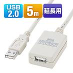 USB2.0リピーターケーブル 5m