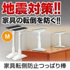 家具転倒防止伸縮棒M 2本セット 突っ張り棒アイリスオーヤマ(KTB-40)