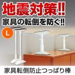 家具転倒防止伸縮棒L 2本セット突っ張り棒 アイリスオーヤマ(KTB-60)