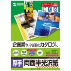 半光沢紙 カラーレーザー用・厚手・A3・100シート・企画書向き(LBP-KCAGNA3N)(即納)