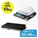 プリンター台 プリンタステーション 用紙が収納できる引き出し付き ラック 電話台 fax台にも サンワサプライ(MR-PS2N)
