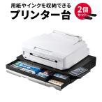 サンワサプライ プリンター台 2個セット プリンタースタンド 用紙が収納できる引き出し付き ラック 電話台 fax台にも プリンタ台(即納)