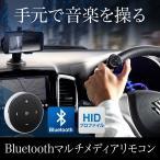 Bluetoothマルチメディアリモコン スマートフォン メディアプレーヤー 音楽配信アプリ操作 ステアリングリモコン 車用(即納)