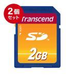 SDカード 2GB トランセンド 永久保証 2G 2個セット 永久保証(TS2GSDC)(即納)
