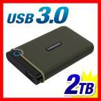 外付け HDD 2TB ポータブル ハードディスク トランセンド(即納)