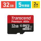 microSDカード マイクロSD 32GB Class10 UHS-I 2個セット(即納)