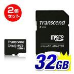 microSDカード マイクロSD 32GB Class10  2個セット(即納)