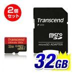 microSDカード マイクロSD 32GB Class10 UHS-I 2個セット (即納)