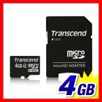 microSDHC 4GB マイクロSD class4 Transcend社製 TS4GUSDHC4 永久保証(ネコポス対応)(即納)