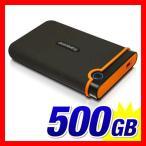ハードディスク 外付けHDD 500GB Transcend StoreJet 25M2 外付けハードディスク TS500GSJ25M2 耐衝撃ポータブルハードディスク 3年保証(TS500GSJ25M2)(即納)